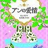 『アンの愛情』 L.M.モンゴメリ 松本侑子(新訳) 文春文庫 文藝春秋