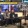 """たぶんほんとの本音トーク:ななにー「加藤浩次と本音トーク」の感想 Maybe it was a genuine heart-to-heart talk: My impression of Na-na-ni """"A heart-to-heart talk with Koji Kato"""""""