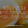 609食目「結局タマゴは食べた方がいいの?食べない方がいいの?」タマゴは1日何個までならいいの?