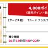 【ハピタス】Tカード プラスで4,000pt(4,000円)! 年会費無料!ショッピング条件なし!