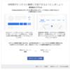 【標準→サービス】Facebookページをテンプレート変更する方法