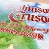 【協力型ボドゲ】ロビンソン・クルーソー 完全日本語版|サバイバル小説かよ!君たちは呪われた島から脱出できるか?!これ、出来る?の、か....?