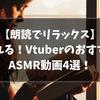 『朗読』VtuberのおすすめASMR動画4選!【2021/9パート②】