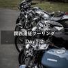 関西遠征ツーリング Day1,2