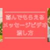 50円|喜ばれるメッセージビデオの渡し方を紹介|限定公開・QRコード印刷