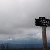 【入笠山】家族で登山してきた!目的は花より食事!マナスル山荘のビーフシチューが絶品すぎた