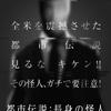 映画感想 - 都市伝説:長身の怪人(2015)