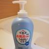 ビオレのお風呂で使ううるおいミルクが便利!!