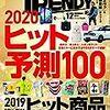 アイドルグループ嵐の「嵐ロスの経済効果」についてコメントin『日経トレンディ』2019年12月号