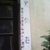 【豊島区】池袋東