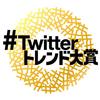 「Vtuber」、「あきこちゃん」:「#Twitter トレンド大賞2018」を勝手に振り返る