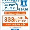スマートパスプレミアム会員限定!ローソンで使える333円OFFクーポン配布