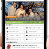Startup Weekendの勝ち方と感想 - Startup Weekend Sapporo vol.2で優勝してきた -