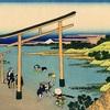 絵画鑑賞スイング 48       富嶽三十六景『登戸浦』