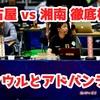 検証!Fリーグ2019 駒沢セントラル 名古屋vs湘南戦での5ファウルとアドバンテージについて