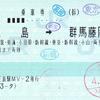 JR東海  三島駅指定席券売機発行 乗車券 2<途中下車印収集>