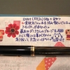 ねこ日記(4/10~4/12) #万年筆 #ねこ #ほぼ日手帳 #日記 #手帳ゆる友