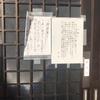 【御朱印もらえず】妙行寺(名古屋市)に行ってきました|名古屋市中村区の御朱印