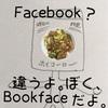 普段Facebookを使ってない人ほど、IFTTTを使ってFacebookページにブログの自動更新通知させるべき(1コマ漫画付き)