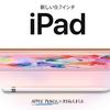 iPad 9.7インチがApple Pencilに対応。iPhoneもApple Pencilに対応してほしい