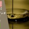 【米国株】ロイヤルダッチ・シェルからの配当金