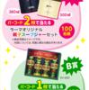 【20/08/31】ラーマ親子ボトル プレゼントキャンペーン【バーコ/はがき】
