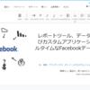 CData Facebook Driver の使い方・2種類の認証方法(埋め込みクレデンシャル・カスタムクレデンシャル)の解説