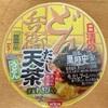 日清の黒歴史「どん兵衛 だし天茶」を食べてみました