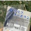 ◇網目のテント生地!