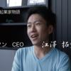 """【連載】起業家""""江澤拓宜""""はなぜ「今死んだっていいと思えるのか?」"""