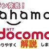 ドコモ新料金プランahamo(アハモ)登場