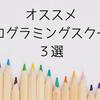 【転職・スキルアップに!】初心者でも安心して学べるプログラミングスクールを3つ紹介!