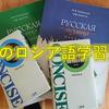 【ロシア語】僕のロシア語学習法