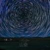 塔公草原・雅拉雪山の双子座流星群撮影 Gemini meteor shower・川西風光撮影(6)