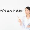 【伝授】酵素ダイエットで効果を出す方法