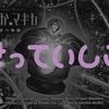 SLOT劇場版魔法少女まどか☆マギカ[新編]叛逆の物語 設定示唆