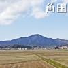 角田山山頂への最短コース「稲島コース」