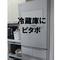 冷蔵庫に磁石・マグネットがくっつかない!吸着シートのピタボで解決