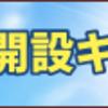 3月トラリピ結果 〜運用9ヶ月で120万越え〜