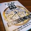 山田五郎さんの新著「機械式時計大全」を読みました