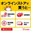 学生じゃなくてもワンキュッパ!?Y!mobileが6月1日から1000円割引開始!