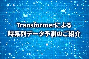 Transformerによる時系列データ予測のご紹介