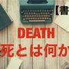 社長もオススメする著書!「DEATH 死とは何か」【書評】