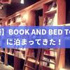 池袋のBOOK AND BED TOKYOに泊まってきたので口コミ!1人の時間を過ごすのに最適です