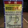 長崎 ロープウェイ乗り場 夜の帰り方・裏道 ➡長崎駅まで