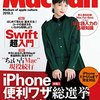 iPhoneの便利技特集〜MacFan3月号の特集がおもしろい!〜