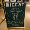 大忘年会 2019 –ソウルメイト今年もお疲れ様–大阪公演@心斎橋BIGCAT