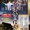 【12/14、東近江市】講演会「宗教都市 百済寺と信長」開催