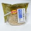 【ローソン新商品】おいしい玄米にぎり シーチキンマヨネーズを食べてみました。