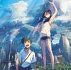 【映画】『天気の子』感想(ネタバレなし) 新海誠監督の名に恥じないクオリティの高さ!